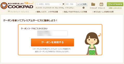 Tサイトでクックパッドのプレミアムサービス3ヵ月無料クーポン