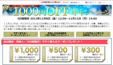 コスメコム 300円・500円・1000円割引クーポン