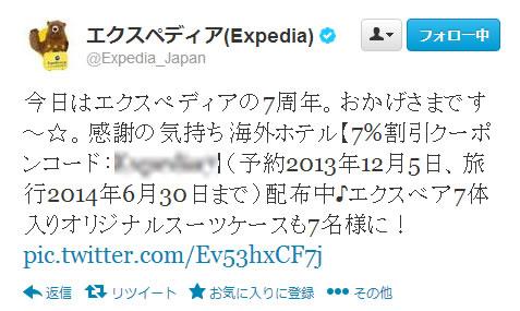 エクスペディアのtwitterの画像