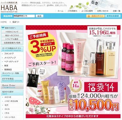 HABA 2014年の福袋の販売開始