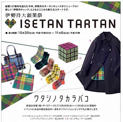 伊勢丹 新デザインのチェック柄の限定商品を販売