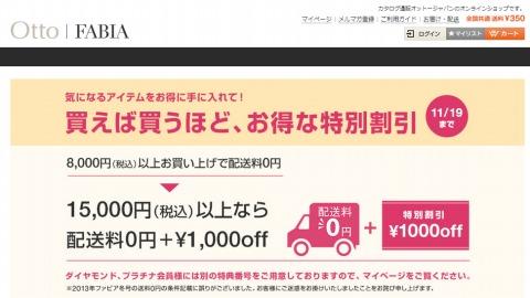 otto 1000円OFFと送料無料クーポン