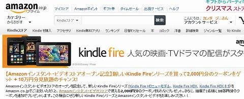 amazonのKindle Fire購入で2000円分のクーポン