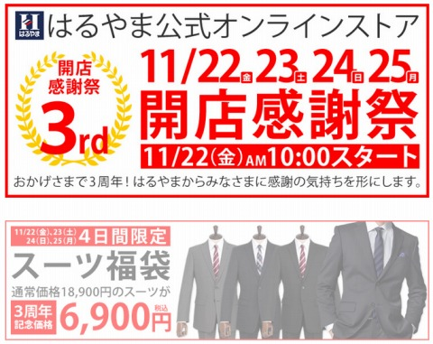 はるやま 3周年開店感謝祭!スーツが6900円