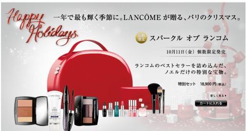 LANCOME 42000円相当のコスメを18900円で販売