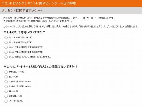 ロコンド アンケート回答で500円割引クーポン