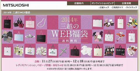 三越 2014年のWEB福袋の予約スタート