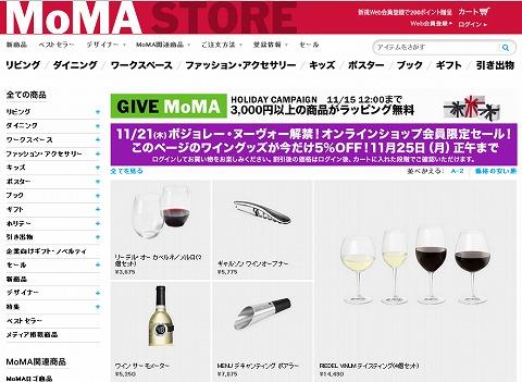 MoMA ワイングッズの5%OFFセール
