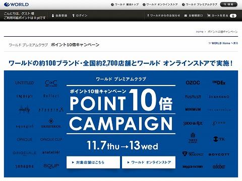 ワールドオンライン ポイント10倍キャンペーン