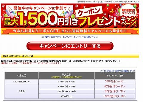 楽天ブックス 購入額に応じて最大1500円クーポン