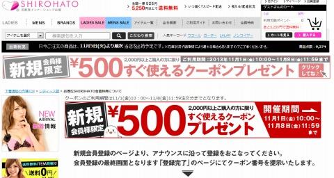 白鳩 新規会員登録で500円クーポン