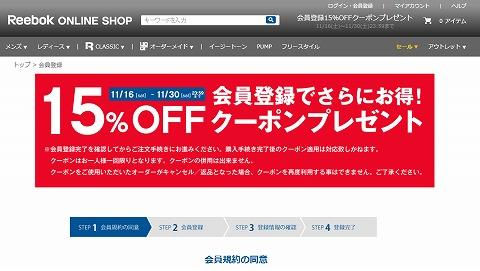 Reebok 新規会員登録で15%OFFクーポン