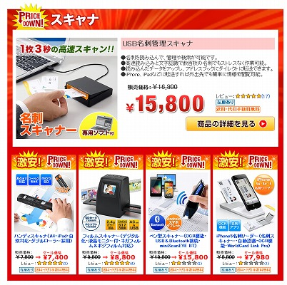 USBスキャナーの画像