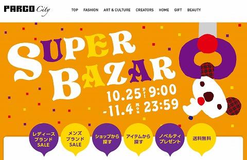 パルコ スーパーバザールに使える1050円割引クーポン