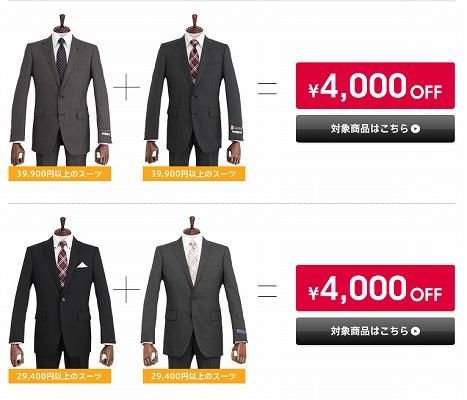 新作スーツの組み合わせ例
