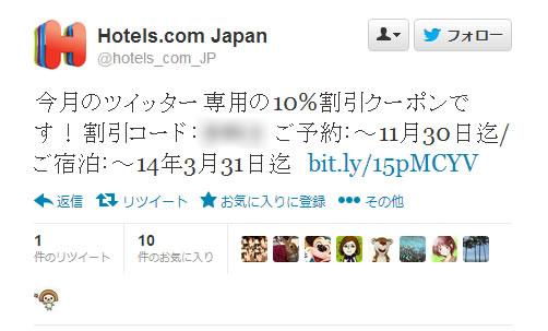 Hotels.com 11月末まで使える10%クーポン 2013年