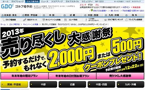 GDO ゴルフ場の予約で2,000円または500円クーポンプレゼント