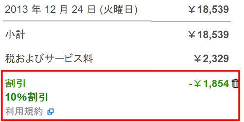Hotels.comの限定10%クーポン 2013年11月
