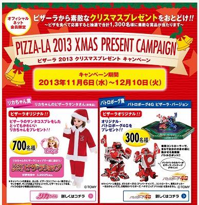 ピザーラのクリスマスプレゼントキャンペーン