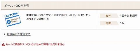 ドミノピザ 大晦日までの1,000円割引クーポン