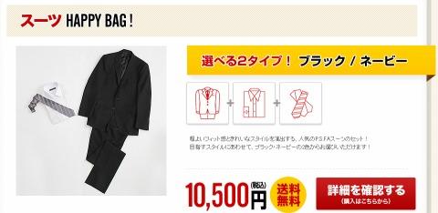 『スーツ』HAPPY BAGのイメージ