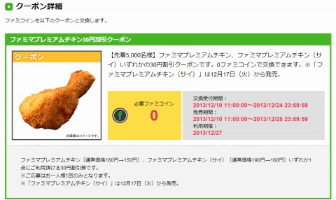 ファミマプレミアムチキン 30円割引クーポン