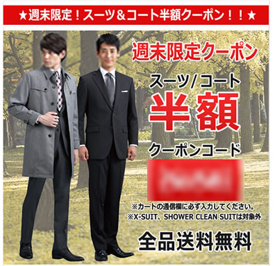 コナカのスーツ&コート半額クーポン