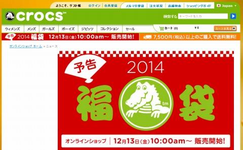クロックス 12月13日10時から福袋の販売開始