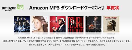 amazon MP3用の250円クーポン付き年賀状