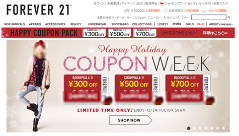 Forever21 3つの割引クーポンを配布