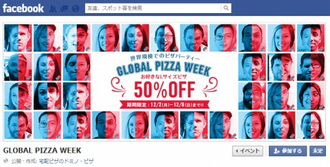 GROBAL PIZZA WEEKのFacebookページ
