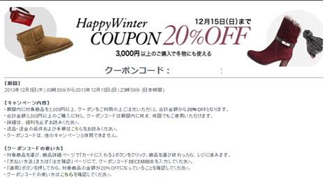 javari 20%OFFのHappy Winterクーポン