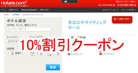 Hotels.com 7月末まで有効な10%割引クーポン