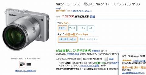 amazon Nikon1 J3の3000円割引クーポン