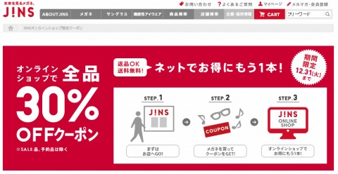 JINS オンライン全品30%割引クーポン