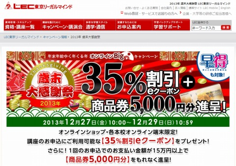 LEC 年末限定の35%クーポンと商品券5千円プレゼント