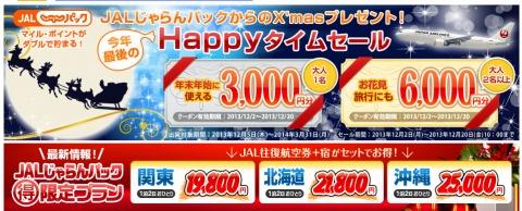 じゃらんとJALのパックが最大6000円割引クーポン