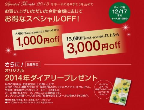 otto 最大3千円OFFクーポンとオリジナルダイアリー