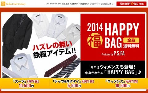 PSFA 2014年 HAPPY BAG