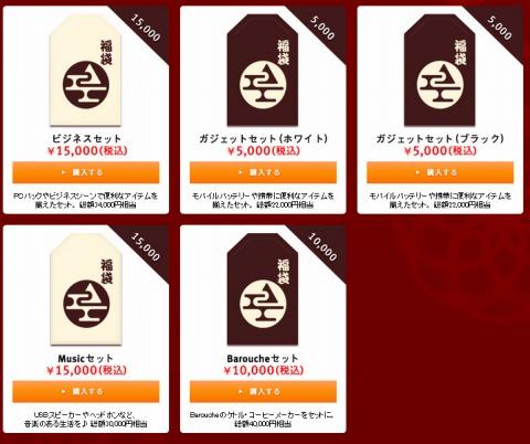 amadana 5種類の福袋の販売開始