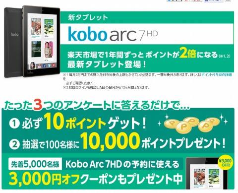 Kobo Arcの3つのアンケート回答で3千円分のクーポン