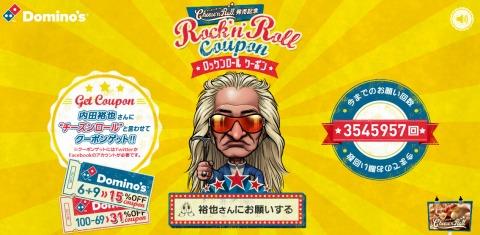 ドミノピザ 内田裕也さんのロックンロール31%割引クーポン