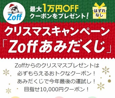 Zoff 必ずクーポンがもらえるZoffあみだくじ