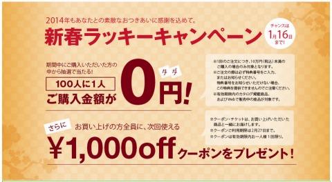 otto 100人に1人無料。全員に1000円クーポンも