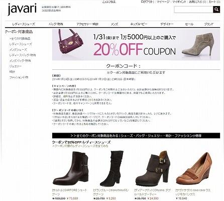 javari セール品も対象の20%割引クーポン