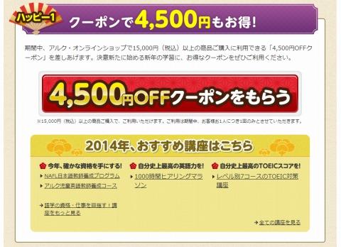 アルク 創業45周年の4500円OFFクーポン