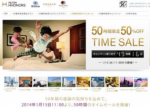 ヒルトンホテル 50周年記念で50%OFF