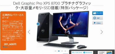 Dell Graphic Pro XPS 8700が10万円引き