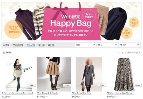 otto 自分で服を選ぶHappy Bag