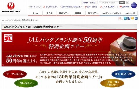 JALパック 誕生50周年の特別ツアー